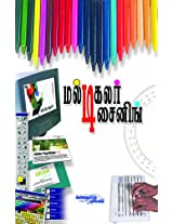 Multi Colour Designing