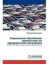 Upravlenie sbytovymi protsessami na predpriyatiyakh avtoproma: Analiz, metody i modeli, otsenka effektivnosti