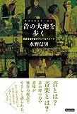 音の大地を歩く ~民族音楽学者のフィールドノート (地球音楽出会い旅3)