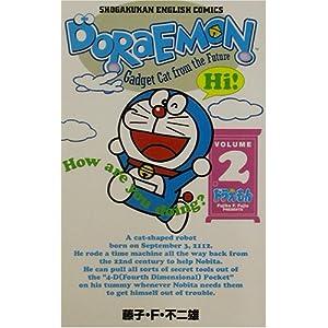 ドラえもん Doraemon ― Gadget cat from the future (Volume 2)藤子 F不二雄、ジャレックスこれ、いいです!ほんとにおすすめ