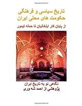 Political and Cultural History of Iran Local Governments: Tarikh-i Siasy wa Farhangi-i Hokomat Hay-i Mahalli-i Iran