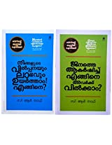 Combo of Ningalude Vilppanayum Labhavum Uyartham. Enkine & Janathe Akarshichu Engine Avarkku Vilkkaam?