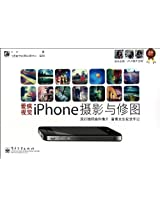Crazy visual iPhone photography and retouching (Chinese Edition)