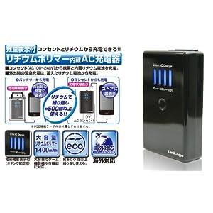 【クリックで詳細表示】リンケージ 残量表示付リチウムポリマー内蔵AC充電器 ACLK-41B [エレクトロニクス]: 家電・カメラ