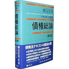 プラクティス債権総論 第3版