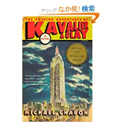 The Amazing Adventures of Kavalier & Clay (Bestselling Backlist)