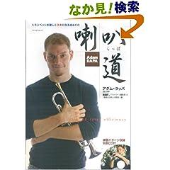 ♪喇叭道 らっぱどう「すべての金管楽器奏者に役立つ本&CD」