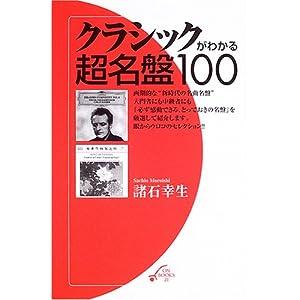 クラシックがわかる超名盤100