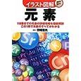 イラスト図解 元素 羽場 宏光 (2010/4/26)