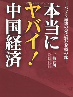 総力特集 アジア情勢大分析!中国没落で日本がNo.1に返り咲く!  vol.1