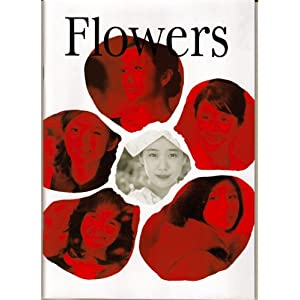 FLOWERS フラワーズの画像