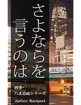 Sayonara wo Iunowa keiji Yagi Tadamasa Series