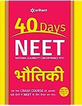 40 Days NEET - Bhautiki