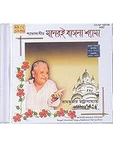 Moner Duar Khule - Shyamasangeet by Ramkumar Chattopadhyay