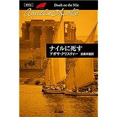 ナイルに死す (ハヤカワ文庫―クリスティー文庫)