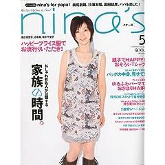 【クリックで詳細表示】nina's (ニナーズ) 2009年 05月号 [雑誌] [雑誌]