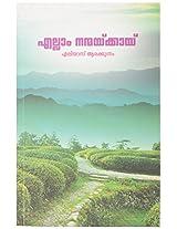 Ellam Nanmakkayi