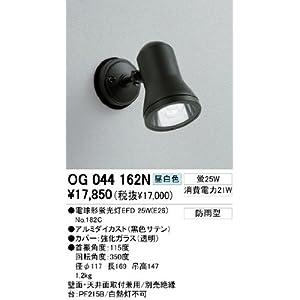 【クリックで詳細表示】ODELIC【防雨型スポットライト蛍光灯25W】オーデリック照明 OG044162N(X)