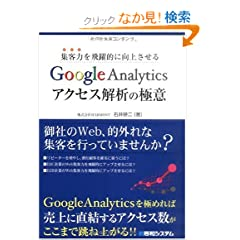 WqIGoogleAnalyticsANZX