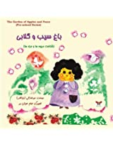 The Garden of Apples and Pears (Pre-school Series) (Persian/Farsi Edition)