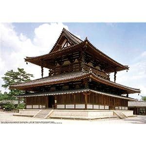 【クリックで詳細表示】Amazon.co.jp | 1/150 法隆寺 金堂 | ホビー 通販