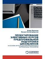 PROEKTIROVANIE ELEKTIVNYKh KURSOV PREDPROFIL'NOY PODGOTOVKI ShKOL'NIKOV: NA OSNOVE INTEGRATsII INFORMATsIONNYKh I MATERIAL'NYKh TEKhNOLOGIY