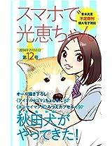 Sumapho de Mitsue-chan (Sumapho de Mitsue-chan volume twelve)