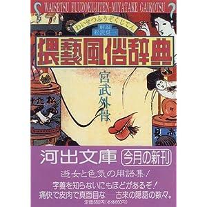 猥褻風俗辞典 (河出文庫)