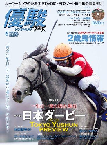 「優駿」2012年6月号
