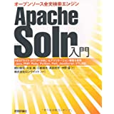 Apache Solr \I[v\[XSGW Gi