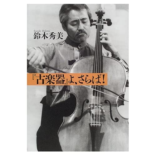 鈴木 秀美著、『古楽器』よ、さらば!のAmazonの商品頁を開く