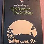 S M Pejathaya Raithanobbana Nenapugalu