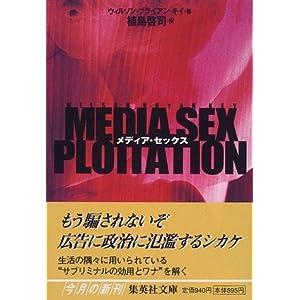 メディア・セックス (集英社文庫) (文庫)
