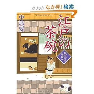 """""""江戸の茶碗"""