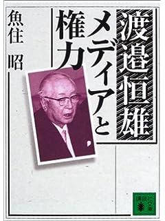 ナベツネ85歳「全国制覇男のケンカ道」元気にバク進中!vol.2