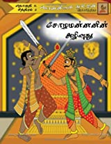 Independence Won (Tamil Edition): The Legend of Ponnivala [Tamil Series 2, Book 6]: Volume 19