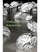Acres of Diamonds (Greek Edition)