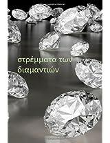Acres of Diamonds (Greek Edition)