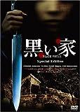 [DVD]黒い家 スペシャル・エディション