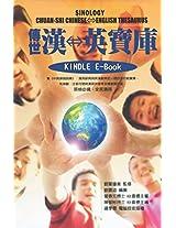Sinology Chuan-Shi Thesaurus: Chinese-English Bilingual Edition