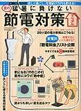 CIRCUS別冊 猛暑に負けない節電対策 2011年 07月号 [雑誌]