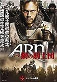 アーン 鋼の騎士団の画像