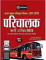Rajya Sadak Pariwahan Nigam Uttar Pradesh Parichalak Bharti Pariksha 2015