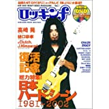 ���b�L��f vol.1�\Hot and heavy rock magazi (�W�V�Ƀ��b�N)
