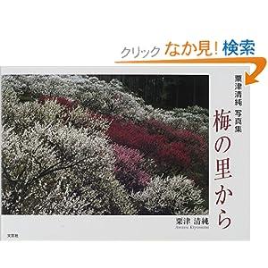 梅の里から―粟津清純写真集
