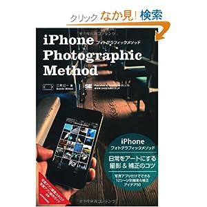 iPhone フォトグラフィックメソッド