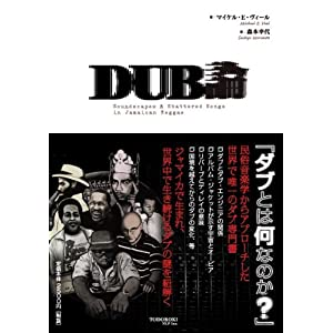 DUB論 [Soundscapes and Shatterd Songs in Jamaican Reggae]/