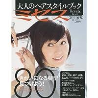 大人のヘアスタイルブック 2013年春夏号 小さい表紙画像