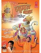 Hanuman Gaatha