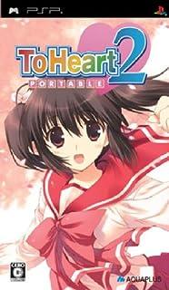 ToHeart(トゥハート)2 ポータブル(通常版)
